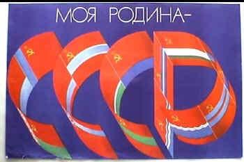 Моя Родина - СССР