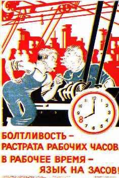 Советские плакаты для тыловиков.