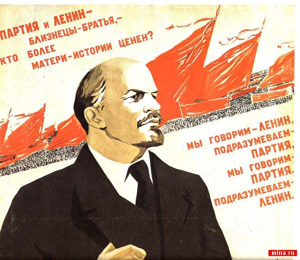 When we say Lenin - we mean Party, when we say Party - we mean Lenin!